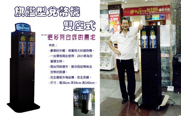 八合一 豪華級雙座式兌幣機  大促銷39800 換幣機  無人商店 夾娃娃 自助洗.