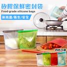 [99免運]矽膠保鮮袋 食物密封袋  食...