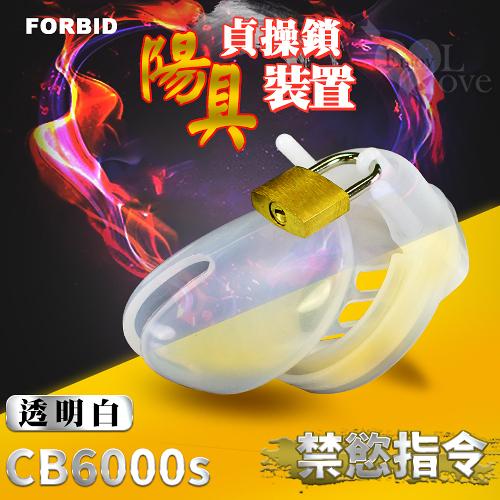 傳說情趣~Forbid ‧ 高品質硅膠 陽具貞操鎖裝置 CB6000S﹝透明白﹞嬰兒奶嘴素材