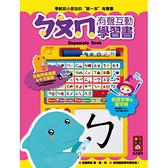 風車童書-ㄅㄆㄇ有聲互動學習書【TwinS伯澄】
