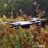 摺疊航拍無人機高清專業遙控飛機四軸飛行器直升機充電耐摔成人igo 溫暖享家
