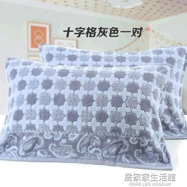 特價清倉純棉四季成人枕巾一對裝全棉加大加厚柔軟舒適情侶枕頭巾 居家家生活館