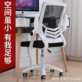 電腦椅家用懶人辦公椅升降轉椅簡約座椅學生宿舍靠背現代椅子 igo漾美眉韓衣