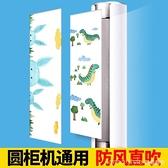 空調擋風板圓柱柜機立式家用格力美的空調防直吹通用遮風板 全館新品85折
