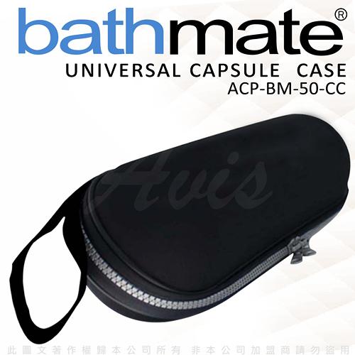 【公司貨】  英國BathMate 專屬配件 Universal Capsule Case 膠囊旅行攜帶包 (X30/X40適用)