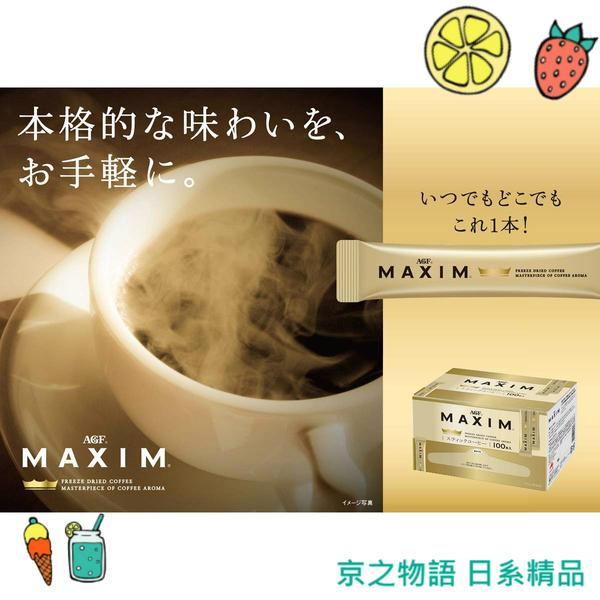 【京之物語】日本製AGF 贅沢 奢華嚴選濃郁金爵黑咖啡 即溶隨身包 無糖 冷泡 100入