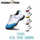 POSMA PGM 女款 高爾夫球鞋 防側滑 膠底 耐磨 白 藍 XZ080BLUE