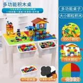 兒童玩具大小顆粒積木桌多功能益智拼裝智力學習拼圖套裝小孩男孩 aj4772『美好時光』