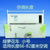 空調擋風板防直吹擋風罩導風板空調擋板遮風板出風口擋板通用RM 優惠三天