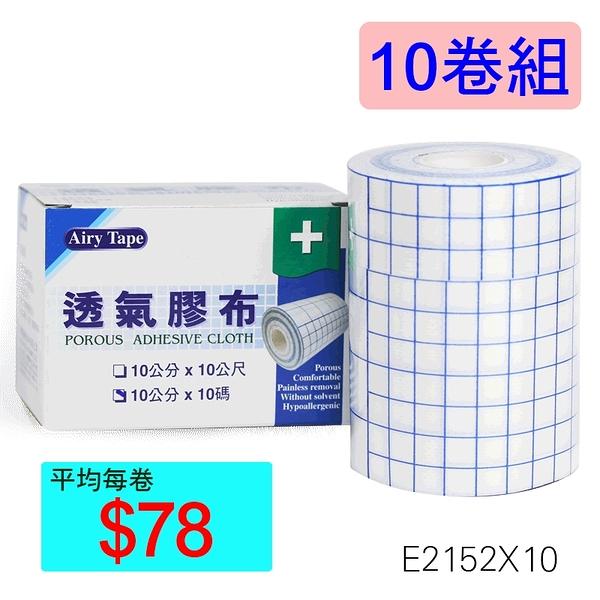 【醫康生活家】Airy Tape 透氣膠布 (10公分 x 10 碼) ►►10卷組