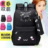 帆布後背包學院風高中女學生背包正韓潮初中學生書包外置USB充電