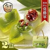 【南紡購物中心】台灣好粽.經典冰心粽(50g×6入×2盒)(提盒)