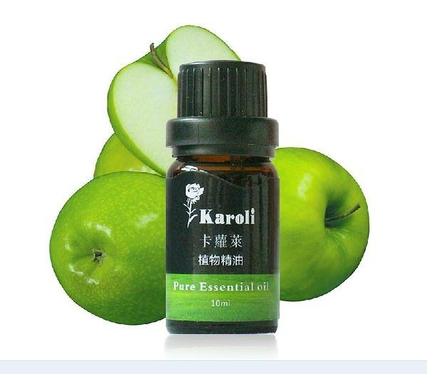 karoli 卡蘿萊  青蘋果精油10ml 滿10 送水氧機