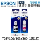 EPSON 1黑1紅 T03Y100+T...