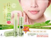 MOMUS 綠茶潤唇修護素+Plus 3.5g  ◆86小舖◆