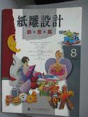 【書寶二手書T2/美工_QIC】紙雕設計-創意篇_三采編輯部