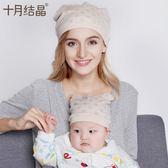 十月結晶月子帽秋冬孕婦產后防風親子帽孕婦頭巾產婦坐月子用品女
