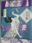 【書寶二手書T1/漫畫書_IKI】百日紅-畫師尋訪江戶怪談之卷_杉浦日向子