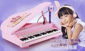 兒童電子琴1-3-6歲女孩初學者入門鋼琴寶寶多功能可彈奏音樂玩具QM    JSY時尚屋
