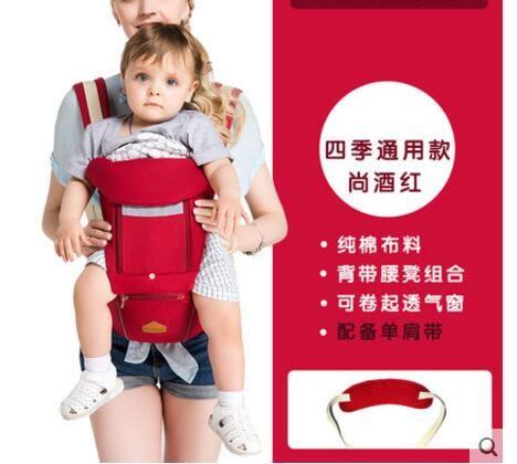 嬰兒背帶寶寶腰凳四季多功能前抱式雙肩新生兒單凳小孩子抱帶坐凳(有肩帶款)