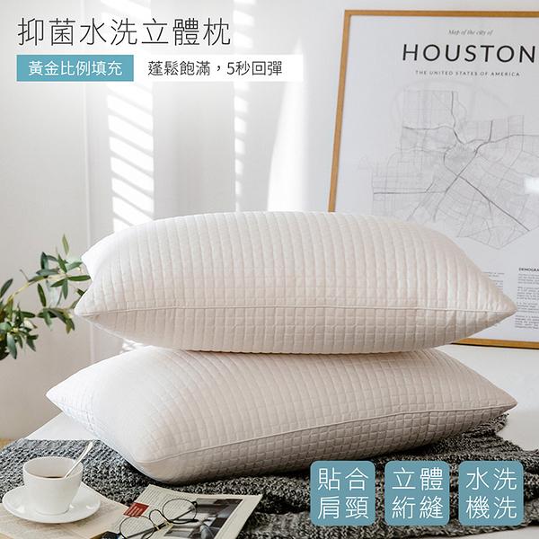 奈米可水洗Q彈壓縮抗菌枕 (45x75cm)