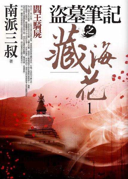 盜墓筆記之藏海花(1):閻王騎屍
