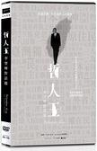 【停看聽音響唱片】【DVD】哲人王:李登輝對話篇