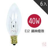 【鹽夢工場】40w鎢絲燈泡組-買 5 送 1