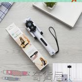 手機三腳架藍牙遙控自拍桿架通用小米蘋果7專用vivox9榮耀自播桿【奇貨居】