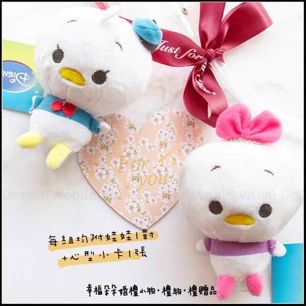情侶娃娃-唐老鴨及黛西娃娃掛飾禮物包(附贈小卡)-適用生日 情人節 畢業 聖誕禮物 送女友 閨蜜禮