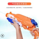 兒童水槍大號玩具呲水槍打水仗玩具 全館免運