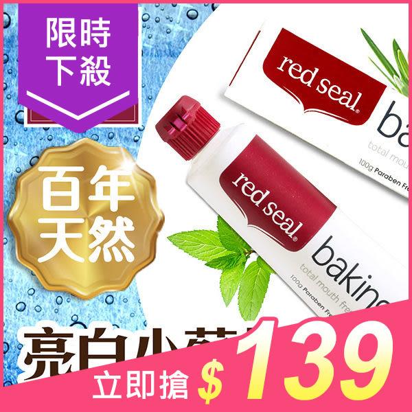 紐西蘭 Red Seal 百年天然亮白小蘇打牙膏(100g)【小三美日】原價$180