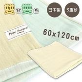 JOGAN 日本五層紗雙面浴巾-黃綠 C-PNRG-200-YG