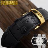 手錶帶 手錶皮質蝴蝶扣皮帶配件代用魅時原裝力洛克俊雅1853天梭男錶錶帶 koko時裝店