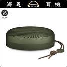 【海恩特價 ing】B&O PLAY BEOPLAY 無線可攜式藍牙喇叭 A1 銀/綠/黑/磚紅 公司貨保固