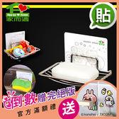 家而適 浴室置物 香皂架 肥皂盒 壁掛  肥皂架