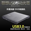 聯想USB3.0外置行動光驅DVD CD刻錄機台式電腦一體機筆記本通用 小明同學