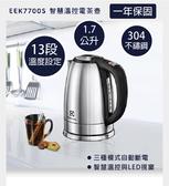 【伊萊克斯 Electrolux】1.7L智慧溫控電茶壺 EEK7700S