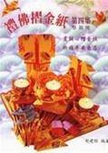 禮佛.摺金紙DIY(4)