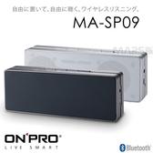 快速出貨【marsfun火星樂】ONPRO 金屬攜帶型無線藍牙喇叭/重低音喇叭/喇叭/2.0聲/藍芽4.0/MA-SP09
