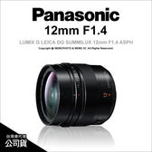 【薪創光華5F】Panasonic LEICA DG SUMMILUX 12mm F1.4 ASPH 鏡頭 公司貨【24期免運】
