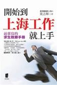(二手書)開始到上海工作就上手