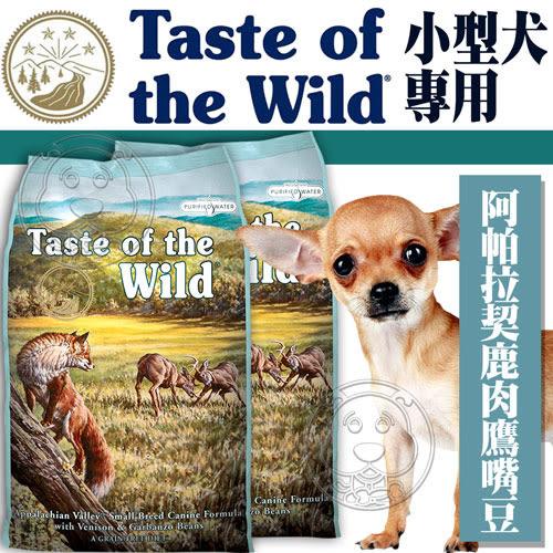 【zoo寵物商城】海陸饗宴》阿帕拉契鹿肉鷹嘴豆小型犬專用(小顆粒)狗糧6kg/包