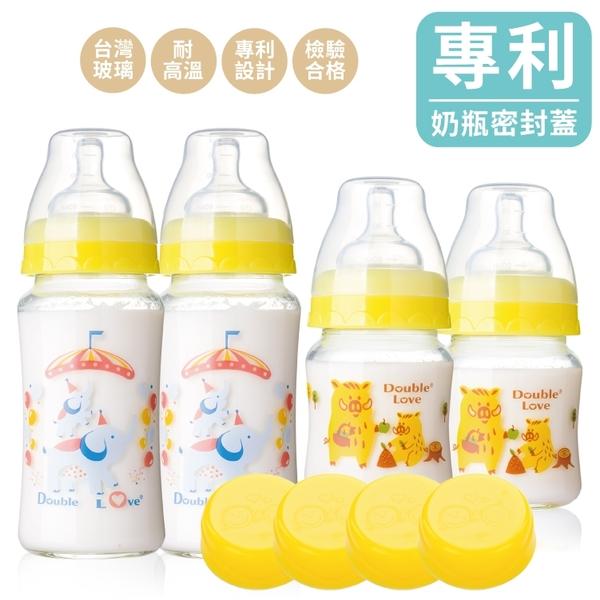 DoubleLove耐高溫寬口玻璃奶瓶 母乳儲存瓶 副食品罐 8件套 (二大二小) 【A10058】