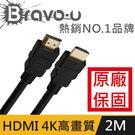 限時下殺1元!Bravo-u HDMI ...