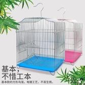 鳥籠 不銹鋼鳥籠子玄鳳八哥鸚鵡豪華大號別墅鐵藝小號小型家用繁殖鳥籠【快速出貨】