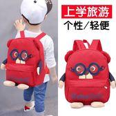 兒童書包寶寶1-3-5歲幼稚園男童可愛日韓大班旅游背包雙肩包【萬聖節全館大搶購】