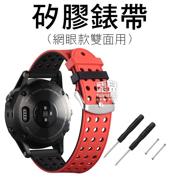【妃凡】時尚耐用!Garmin Forerunner 935/945 矽膠錶帶 網眼款 雙面用 腕帶 附工具 10