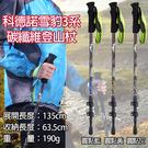 攝彩@科德諾雪豹3系碳纖維登山杖 附擋泥板 超輕量扳扣三節健走杖 戶外健行登山輔助拐杖 外鎖