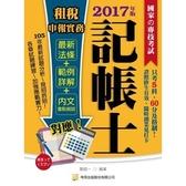 租稅申報實務(14版)